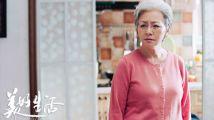 《美好生活》宋丹丹模仿张嘉译,简直不能更社会