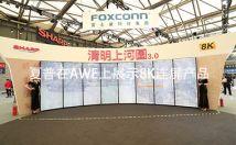 【当贝快讯】2018.03.09 第四十八期   TCL将对旗下三大系列进行全面升级 ; 夏普在AWE上展示8K连屏产品