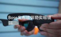 【当贝快讯】2018.03.14 第五十期  Bose发布增强现实眼镜 ; 索尼双摄像头模组专利公开