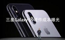 【当贝快讯】2018.03.16 第五十二期  中国移动支付加速落户东南亚 ; 三星Galaxy S9硬件成本曝光