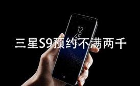 【当贝快讯】2018.03.19 第五十三期  华为成为全球第一大电信设备厂商 ; 三星S9预约不满两千