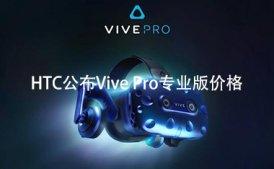 【当贝快讯】2018.03.21 第五十五期 华为正式发布新机nova 3e ;HTC公布Vive Pro专业版价格
