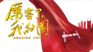 走心解说这部讲述中国近几年飞速发展的电影!