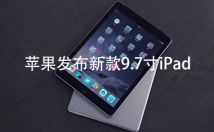 【当贝快讯】2018.03.28 第六十期 苹果发布新款9.7寸iPad;vivo X21屏下指纹版开卖售价3598元
