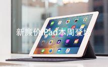 【当贝快讯】2018.03.27 第五十九期  新廉价iPad本周登场;美团或在今年年内在香港IPO