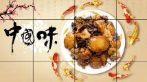 舌尖上的中国,电视上学美食烹饪