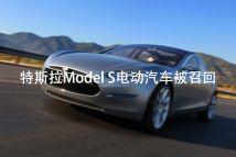 当贝快讯】2018.04.02 第六十三期 特斯拉model S电动汽车被召回;6万韩国人起诉苹果公司
