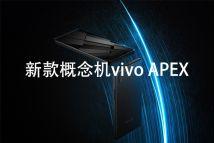 【当贝快讯】2018.04.04 第六十五期 新款概念机vivo APEX;DrivePro 200行车记录仪