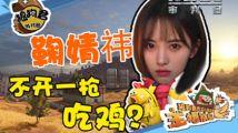 女神鞠婧祎一枪不开吃鸡?决赛圈明目张胆站路边!