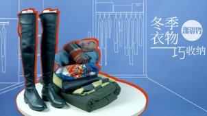 冬季衣物这样收纳,衣橱能空出半壁江山