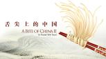 舌尖上的中华   老北京铜锅涮肉