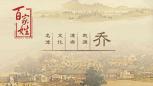 渊源的历史文化:姓氏