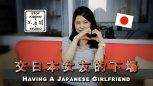 跟日本女生交往的下场