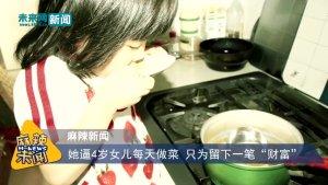 四岁女儿被母亲逼着做饭 九年后她幸福得让人惊诧
