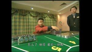 张世豪过澳门赌钱,赢了2个亿