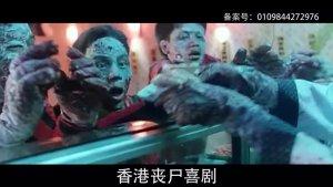 香港丧尸喜剧 古惑仔陈小春大战丧尸