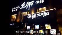 中国大胃王密子君(海鲜大咖)