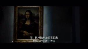 卢浮宫最大的谜题 罗伯特发现所有神秘字符都与达芬奇有关