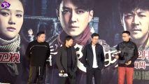 电视剧《精绝古城》发布会 靳东搭档陈乔恩主演