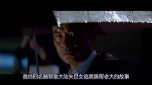 杜琪峰用王家卫的电影手法,拍了一部香港版的天下无贼