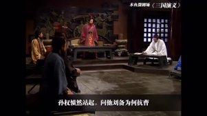 木鱼微剧场:5分钟看完赤壁之战