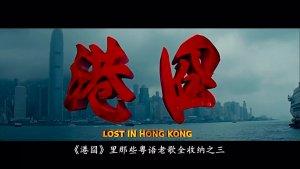 《港囧》里那些粤语老歌全收纳之三,每首都是逝去青春的见证!