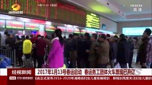 2017年1月13号春运启动 春运务工团体火车票现已开订