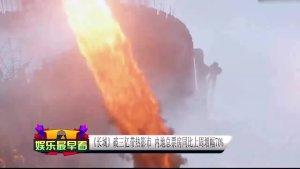 张艺谋执导的《长城》破三亿 豆瓣评分却很差!