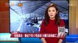 春运下月13号启动 广州售票大棚来了