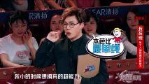 火星情报局刘维再次僵硬秀演技,全场爆笑到尴尬