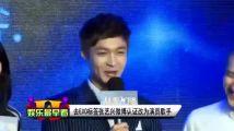 去EXO标签张艺兴微博认证改为演员歌手