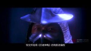 1990年为嘉禾带来超过10亿港元收入的电影《忍者神龟》