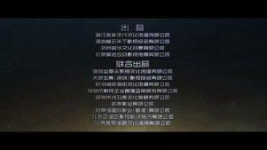 《呆呆计划》曝迷局版预告陈小春铁血搏杀