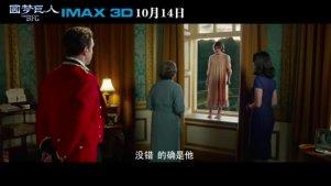 深度揭秘!奇幻冒险电影IMAX3D《圆梦巨人》终极预告