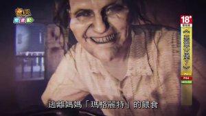 《恶灵古堡7》DLC延续恐怖恶梦