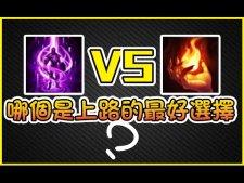 点燃Vs传送:哪个才是你在上路的最好选择?