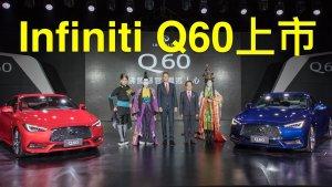 4分钟认识:INFINITI Q60旗舰性能轿跑