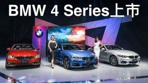 5分钟认识:新BMW 4系列