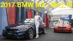 2分钟认识:2017 BMW M3/M4改了什么?