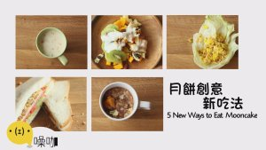 月饼 5 种创意新吃法 5 New Ways to Eat Mooncake