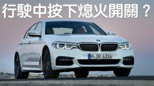 疑惑 | 行驶中按下熄火开关会失控?2017 BMW 5系