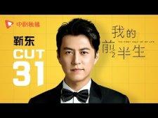我的前半生 ● 靳东cut31