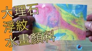 大理石浮纹水画颜料