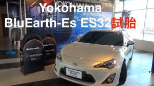 横滨Yokohama BluEarth-Es ES32轮胎测试