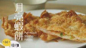 月亮虾饼 Full moon Shrimp Patties