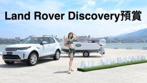 Land Rover 路虎 全尺寸 Discovery 抢先曝光~第3排好大呀!