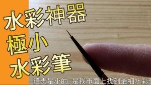 水彩神器极小水彩笔