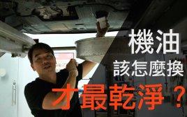 【疑惑】如何把机油彻底换干净!?