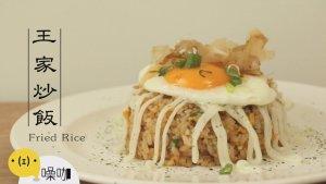 王家炒饭 Fried Rice - 如朕亲临