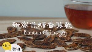 甜蜜焦糖香蕉干 Caramel Banana Chips